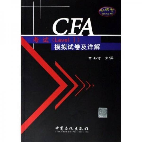 CFA考试(Level I)辅导系列:CFA考试模拟试卷及详解(Level1)