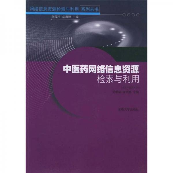 中医药网络信息资源检索与利用