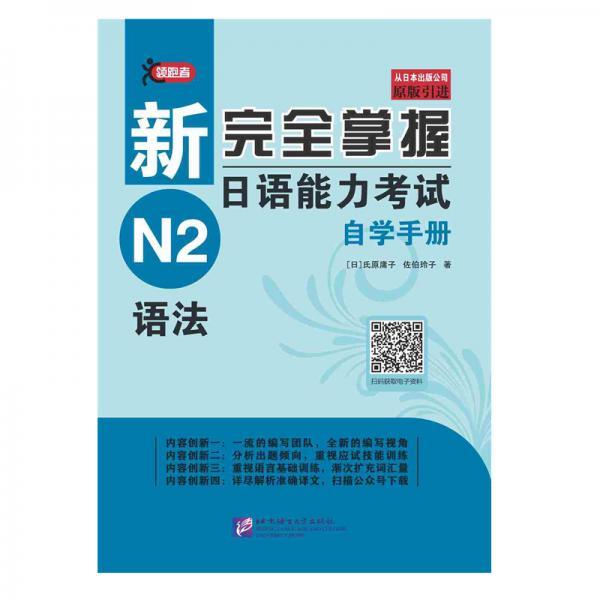 新完全掌握日语能力考试自学手册N2语法