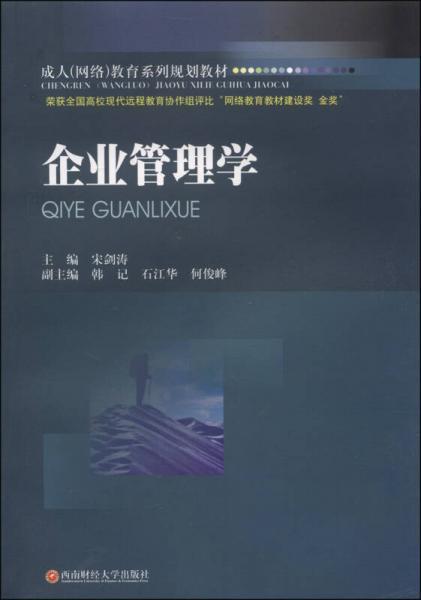 企业管理学/成人(网络)教育系列规划教材