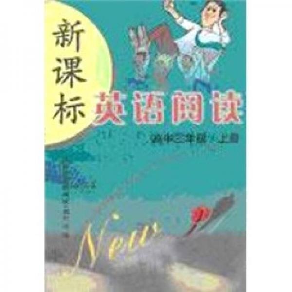 新课标英语阅读:高中3年级(上册)