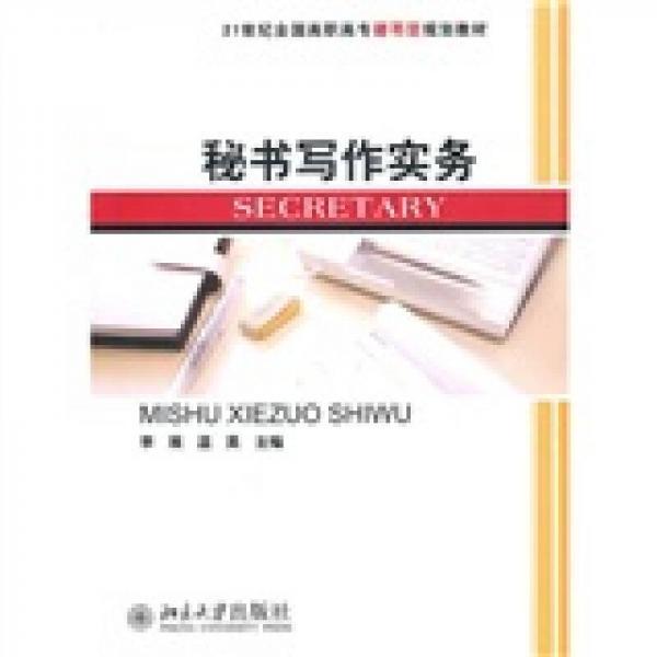 秘书写作实务/21世纪全国高职高专秘书类规划教材