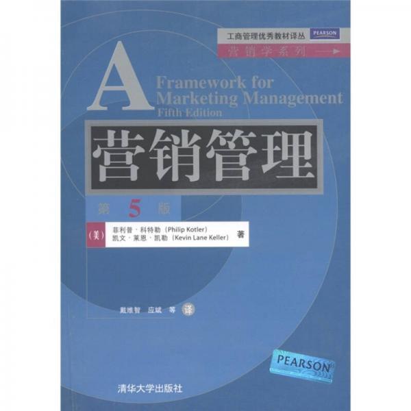 工商管理优秀教材译丛·营销学系列:营销管理(第5版)