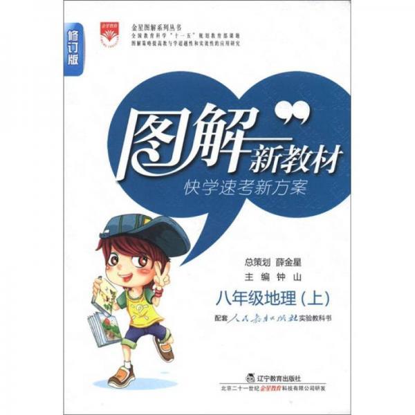 金星图解系列丛书·图解新教材:8年级地理(上)(人教实验版)(修订版)