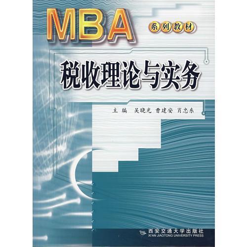 MBA税收理论与实务
