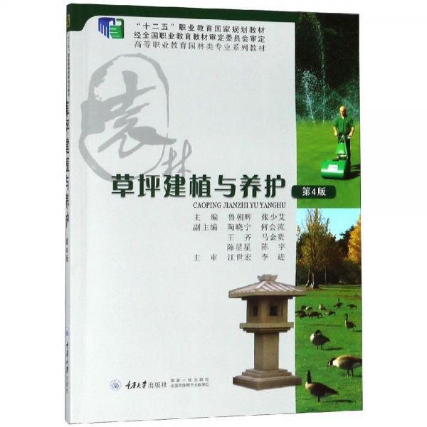 草坪建植与养护(第4版)鲁朝辉