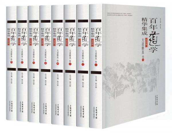 百年道学精华集成:第四辑 大道修真(套装共8卷)