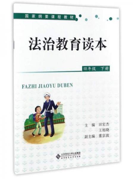 法治教育读本(四年级下册)/国家纲要课程教材