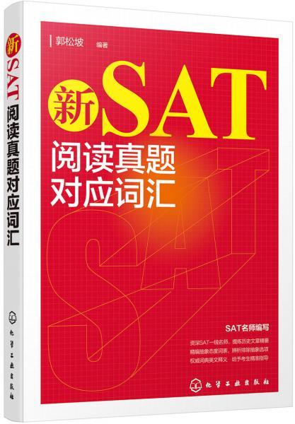 新SAT阅读真题对应词汇