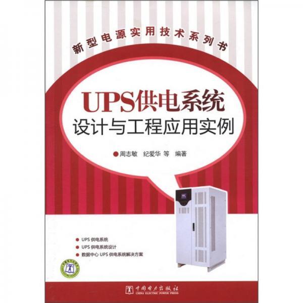 新型电源实用技术系列书:UPS供电系统设计与工程应用实例