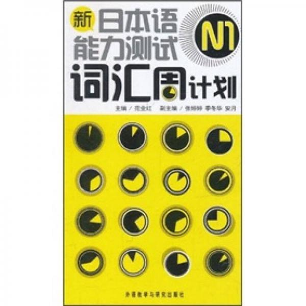 新日本语能力测试N1词汇周计划