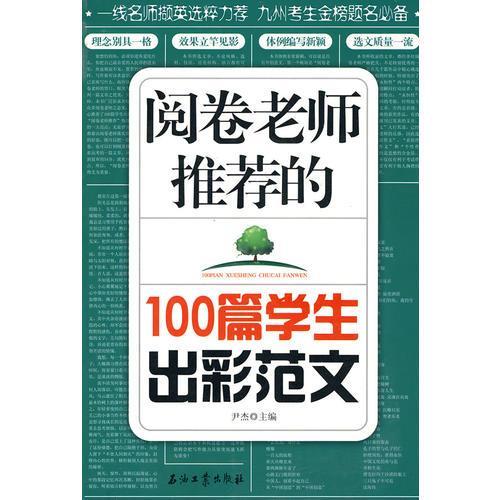 阅卷老师推荐的100篇学生出彩范文
