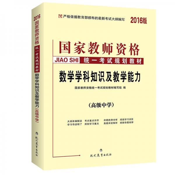 中人2016国家教师资格统一考试教材高中数学学科知识与教学能力(高级中学)
