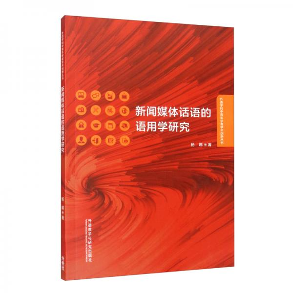 新闻媒体话语的语用学研究/外语学科中青年学者学术创新丛书
