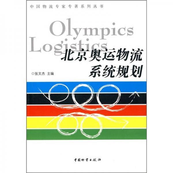 北京奥运物流系统规划