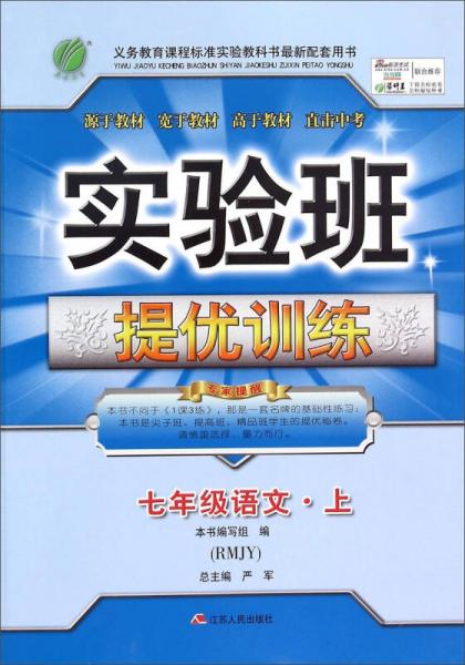 春雨教育·实验班提优训练:七年级语文(上 RMJY)