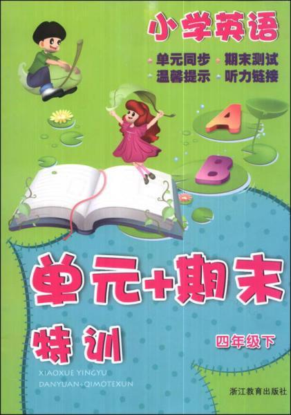 小学英语单元+期末特训:四年级(下)