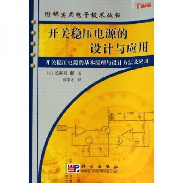 开关稳压电源的设计与应用