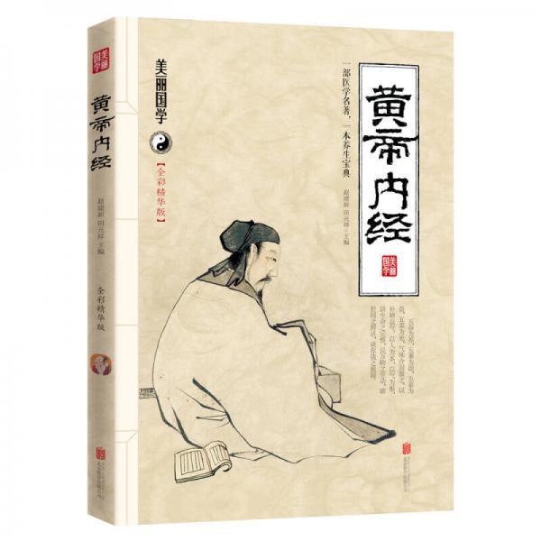 黄帝内经(全彩精华版)