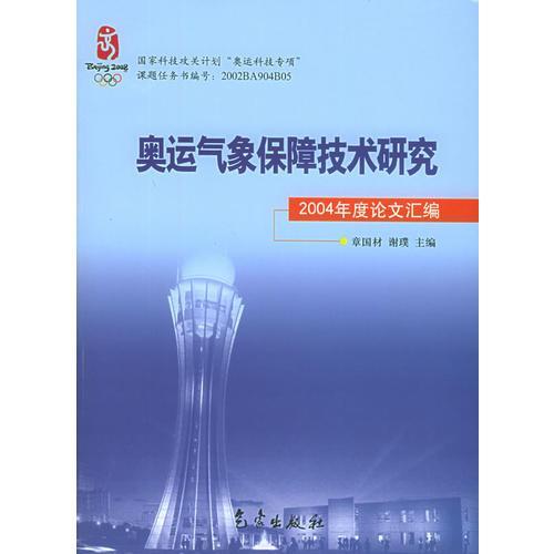 奥运气象保障技术研究:2004年度论文汇编