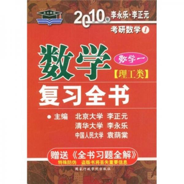 2007考研数学(理工类)数学一复习全书