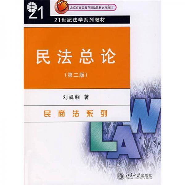 民法总论(第2版)/21世纪法学系列教材·民商法系列