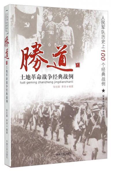 胜道1 土地革命战争经典战例