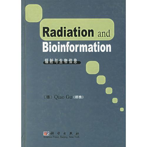 辐射与生物信息