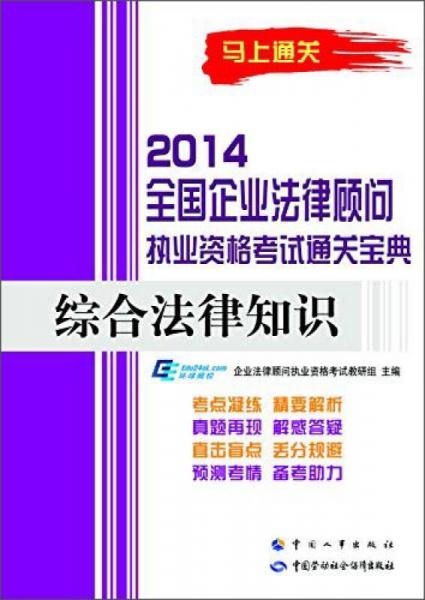 2014全国企业法律顾问执业资格考试通关宝典:综合法律知识
