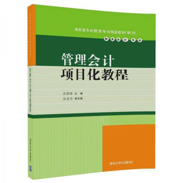 管理会计项目化教程/高职高专经管类专业精品教材系列
