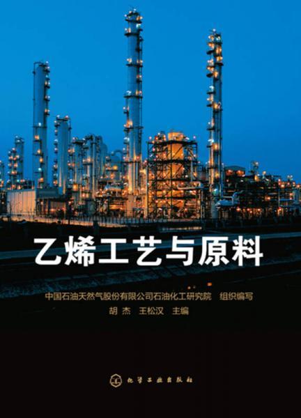 乙烯工艺与原料