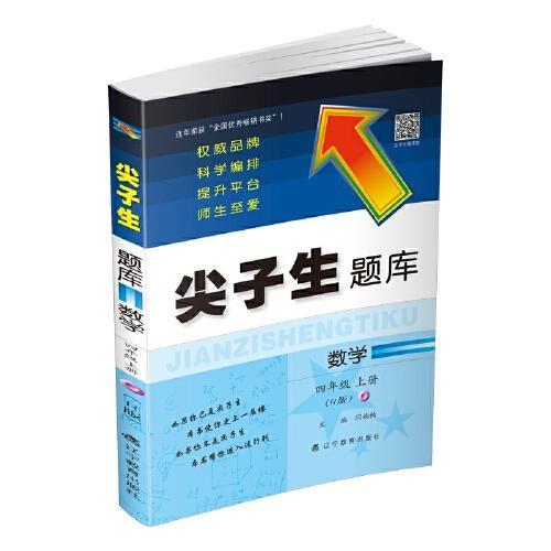 2019秋尖子生题库系列--四年级数学上(人教版)(R版)