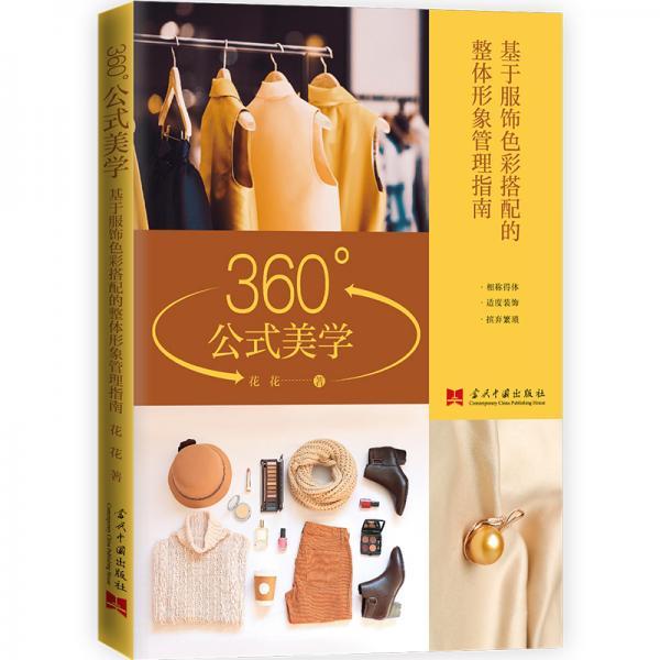 360°公式美学:基于服饰色彩搭配的整体形象管理指南