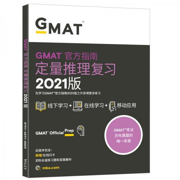 新东方(2021)GMAT官方指南(数学)