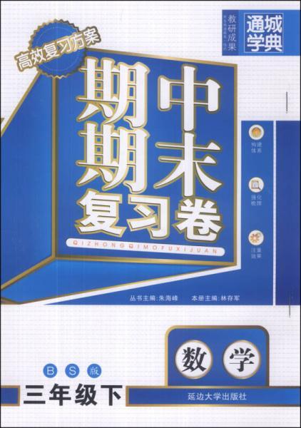 通城学典·期中期末复习卷:数学(三年级下)(BS版)