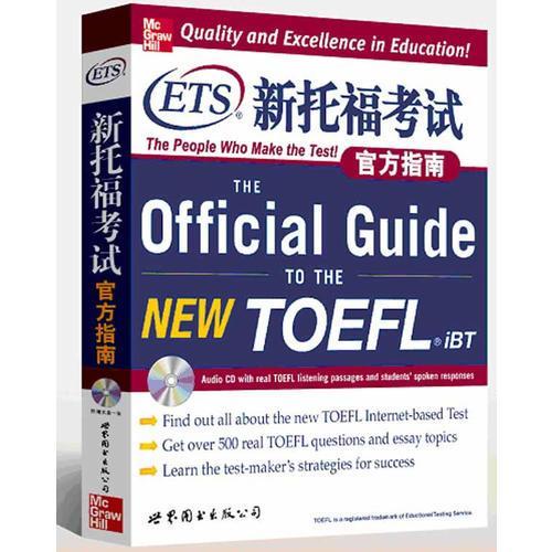 ETS新托福考试官方指南