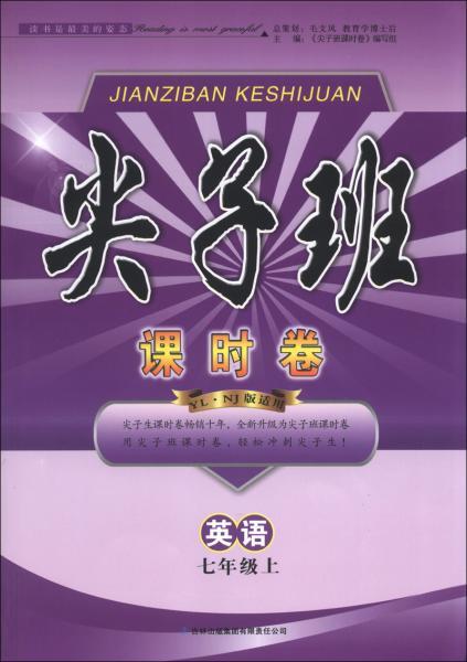 尖子班课时卷:英语(7年级上)(YL·NJ版适用)(2013秋)