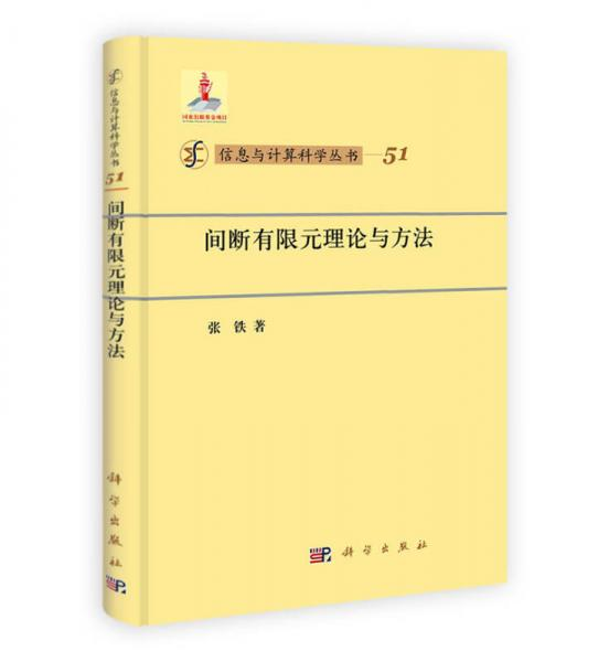 信息与计算科学丛书·51:间断有限元理论与方法