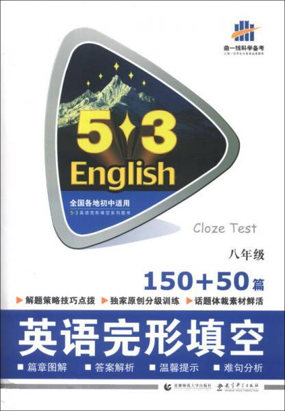 曲一线科学备考·5·3英语完形填空系列图书:英语完形填空(8年级·150+50篇)(8年级)(2014版)