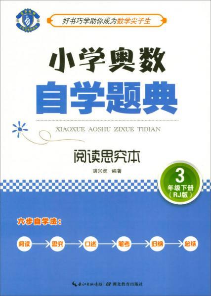 小学奥数自学题典:三年级下册(阅读思究本 RJ版)