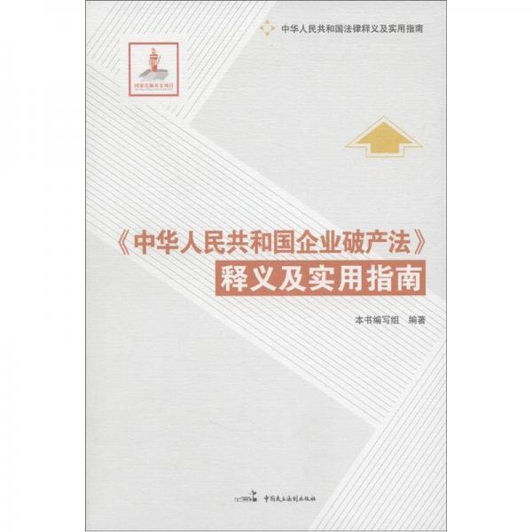 中华人民共和国法律释义及实用指南:《中华人民共和国企业破产法》释义及实用指南