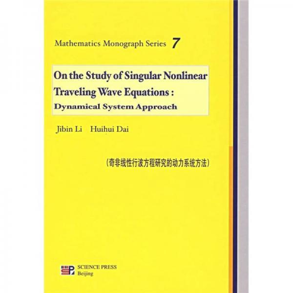 奇非线性行波方程研究的动力系统方法(英文版)