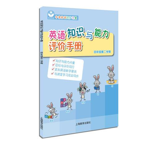英语知识与能力评价手册四年级第二学期