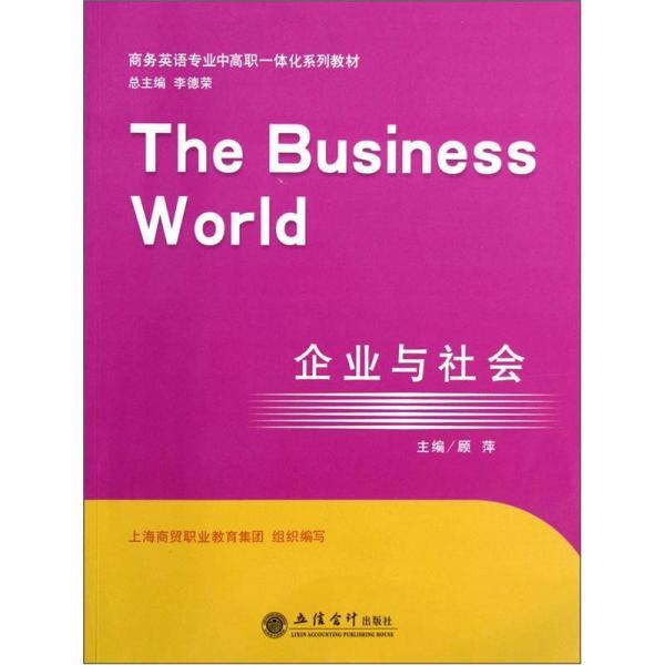 商务英语专业中高职一体化系列教材:企业与社会