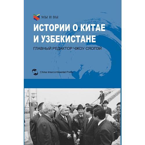 我们和你们:中国和乌兹别克斯坦的故事(俄)