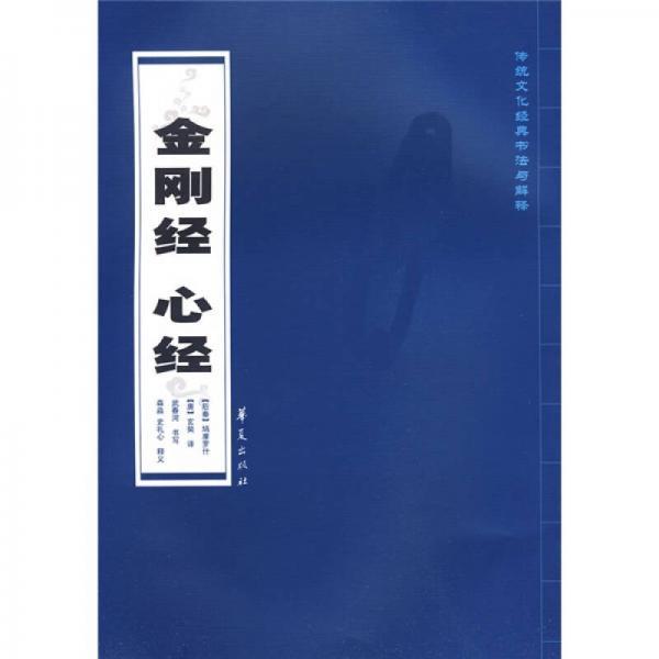 传统文化经典书法与解释:金刚经 心经(竖排繁体)