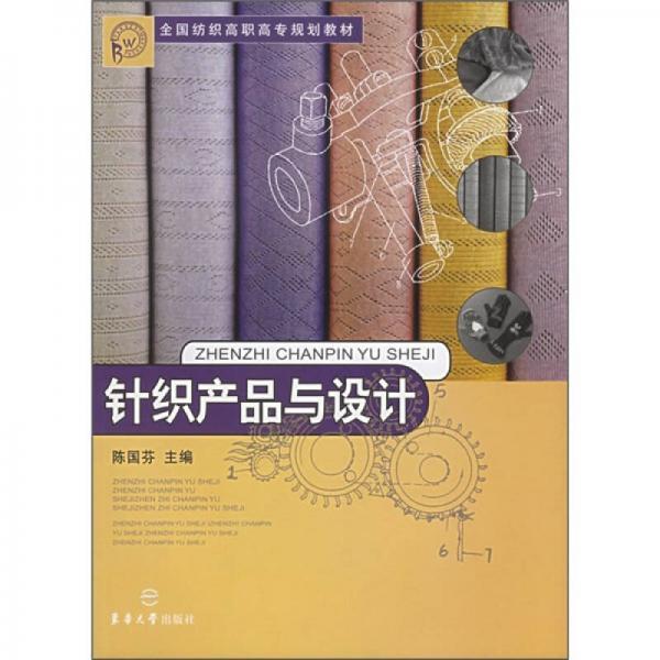 全国纺织高职高专规划教材:针织产品与设计