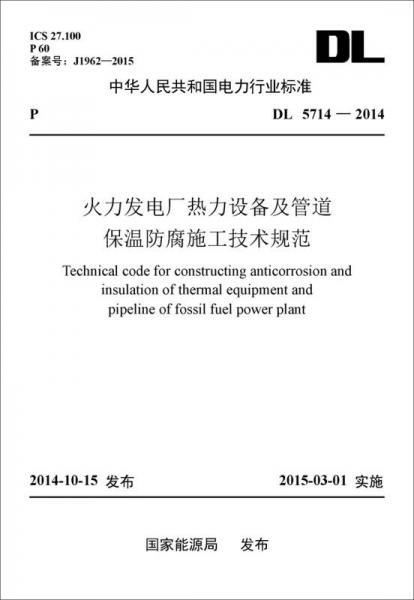 中华人民共和国电力行业标准(DL5714-2014):火力发电厂热力设备及管道保温防腐施工技术规范