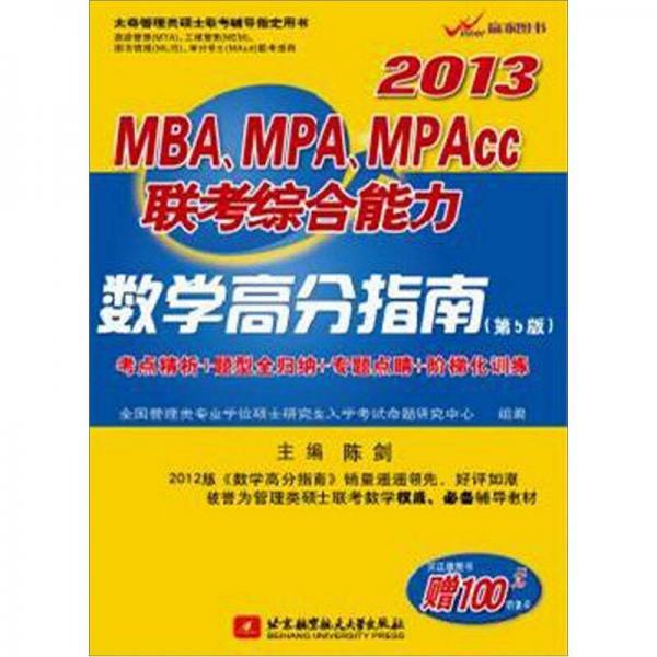陈剑2013MBA、MPA、MPAcc联考综合能力数学高分指南
