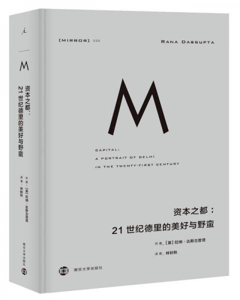 理想国译丛030:资本之都:21世纪德里的美好与野蛮